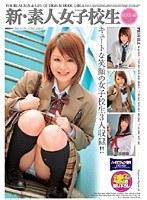 新・素人女子校生 [CLASS-A] ver5.0 ダウンロード