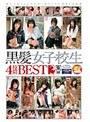 黒髪女子校生 BEST 3