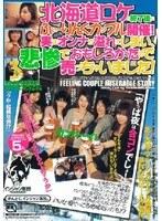 (57gobd019)[GOBD-019] 北海道のロケの終了後にふぃーりんぐカップル開催!実はオンナが溢れてしまい、悲惨でおもしろかったので売っちゃいました! ダウンロード