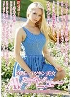 「即、引退かも…!? 奇跡のパツキン美女AV デビュー 日本の芸能界進出を目指す美人過ぎる外国人タレントの卵をダマしてナマハメ。」のパッケージ画像