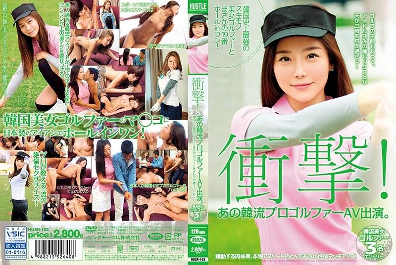 衝撃!あの韓流プロゴルファーAV出演。韓国史上最強のスキモノ美女ゴルファーとまさかの19番ホールinワン!