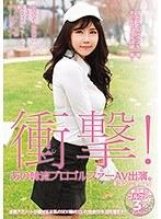 衝撃! あの韓流プロゴルファーAV出演。韓国史上最強のスキモノ美女ゴルファーとまさかの19番ホールinワン! チヨン、ミナ、ユリ ダウンロード