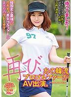 「待ってました!再び、あの韓流プロゴルファーがAV出演。韓国史上最強のスキモノ美女ゴルファーとまさかのプレーオフ!」のパッケージ画像