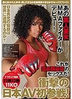 衝撃の日本AV初参戦!あの黒人美女MMAファイターがデビュー!これが霊長類最強のセックスだ!