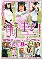 衝撃!あの韓流プロゴルファーAV出演。韓国史上最強のスキモノ美女ゴルファーとまさかの19番ホールinワン!4時間8人SP ダウンロード
