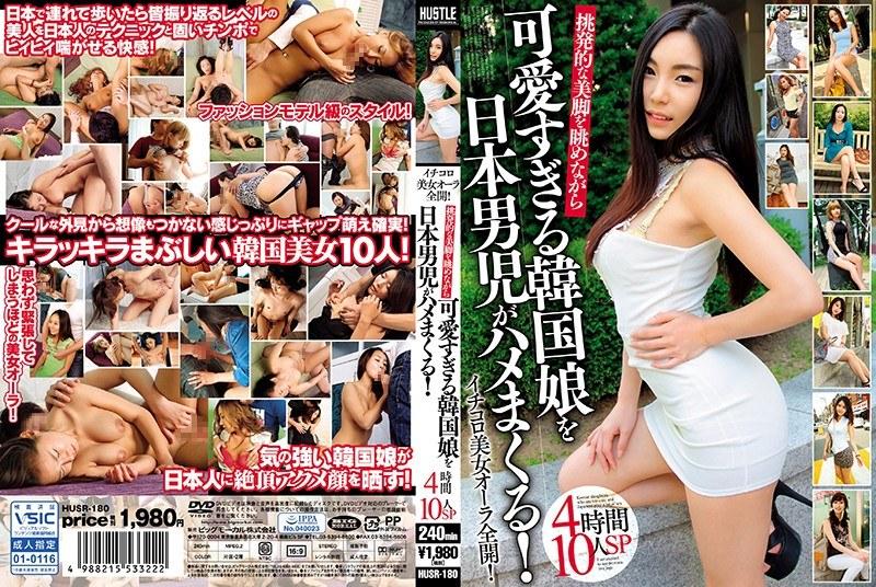 イチコロ美女オーラ全開! 可愛すぎる韓国娘を日本男児がハメまくる! 4時間10人SPのサンプル大画像