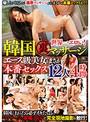世界一エロい!韓国(裏)マッサージ エース級美女とまさかの本番セックス12人4時間