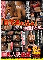 「「自宅連れ込み」神回まとめ。巨乳人妻盗撮 12人4時間vol.2」のパッケージ画像