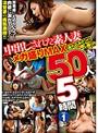 中出しされた素人妻メガ盛りMAX 50人5時間 Vol.1