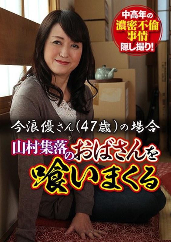 山村集落のおばさんを喰いまくる 今浪優さん(47歳)の場合 パッケージ画像