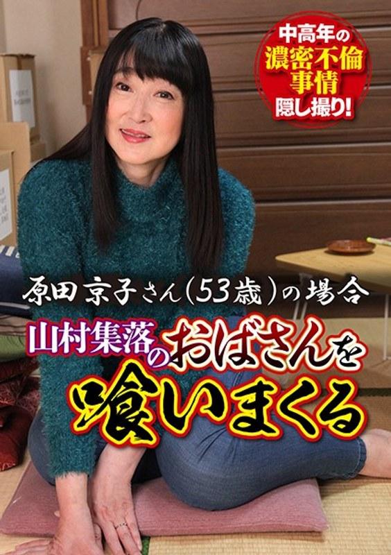 山村集落のおばさんを喰いまくる 原田京子さん(53歳)の場合 パッケージ画像