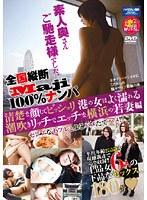 「全国縦断「Maji」100%ナンパ 素人奥さんご馳走様でした。 清楚な顔してビッショリ港の女はよく濡れる潮吹きリッチでエッチな横浜の若妻編」のパッケージ画像