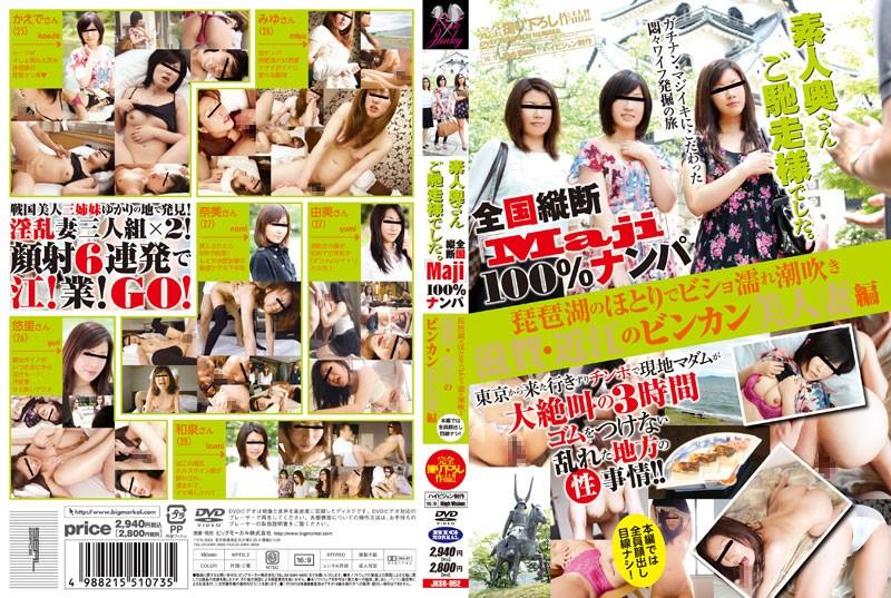 姉の集団無料熟女動画像。全国縦断「Maji」100%ナンパ 素人奥さんご馳走様でした!