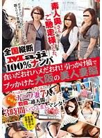 「全国縦断「Maji」100%ナンパ 素人奥さんご馳走様でした。 食いだおれハメだおれ!引っかけ橋でブッかけた大阪の美人妻編」のパッケージ画像