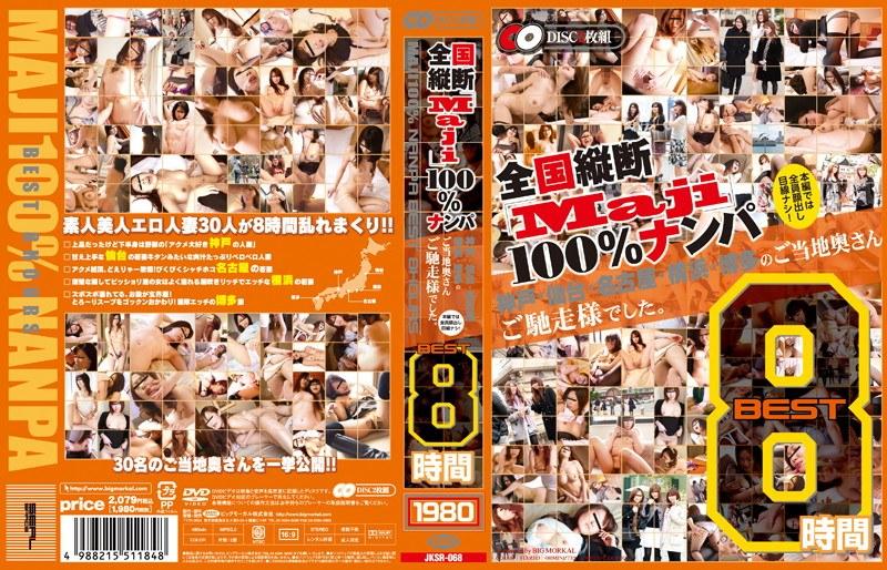 素人のsex無料熟女動画像。全国縦断「Maji」100%ナンパ 神戸・仙台・名古屋・横浜・博多のご当地奥さんご馳走様でした!