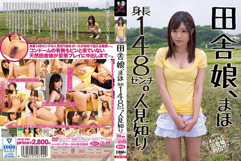 [JKSR-299] 田舎娘、まほ 身長148センチ。人見知り