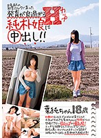 「栄養満点の田舎ミルクで育った発育が良過ぎるHカップ純朴娘に中出し!! 葉純ちゃん18歳」のパッケージ画像