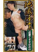 (57koto00001)[KOTO-001] 地蔵ばばぁ 巨棒ですすはらい ダウンロード