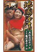 (57koto00002)[KOTO-002] 地蔵ばばぁ 大仏おばちゃんVS亀ばあちゃん ダウンロード