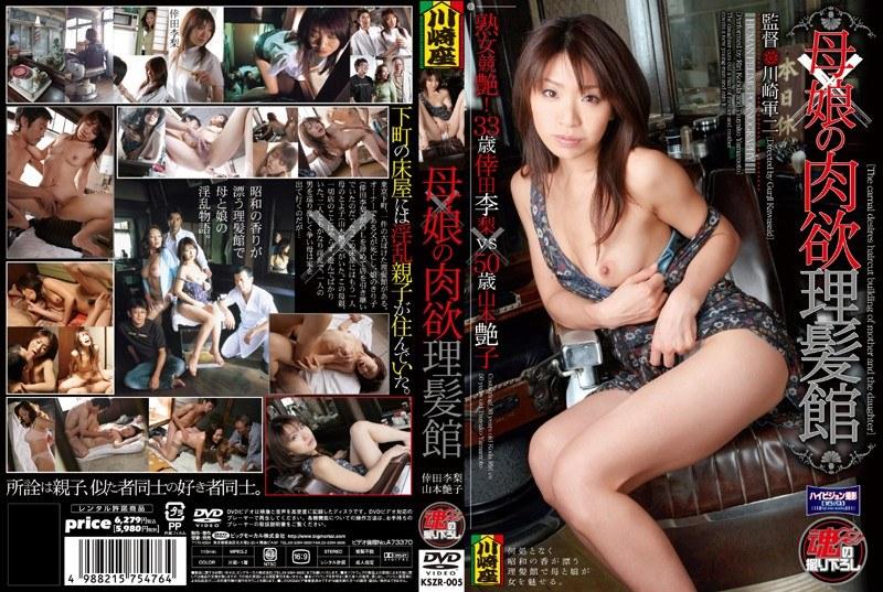人妻、倖田李梨(倖田美梨、岩下美季)出演のフェラ無料熟女動画像。母娘の肉欲理髪館