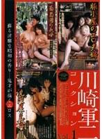 (57kszs002)[KSZS-002] 川崎軍二コレクション Vol.1 ダウンロード