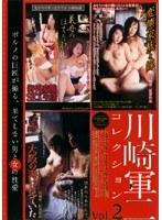 (57kszs003)[KSZS-003] 川崎軍二コレクション Vol.2 ダウンロード