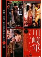 (57kszs005)[KSZS-005] 川崎軍二コレクション Vol.4 ダウンロード