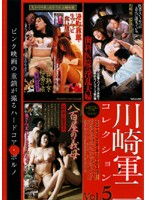 (57kszs006)[KSZS-006] 川崎軍二コレクション Vol.5 ダウンロード