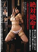 【画像】絶対絶命! 捕えられ縛られて犯されるピンチな可愛い女の子!