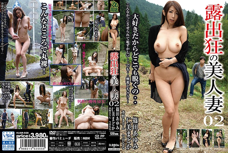 野外にて、巨乳の美人、篠田あゆみ出演の露出無料熟女動画像。露出狂の美人妻 02
