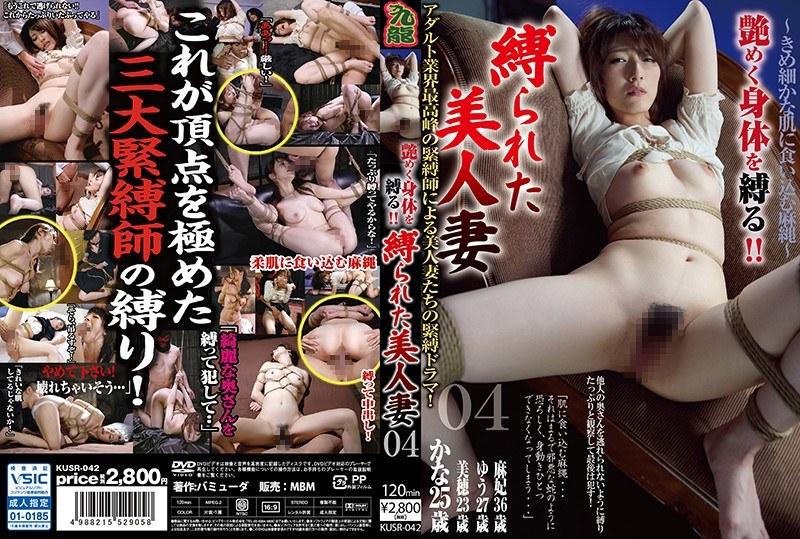 [KUSR-042] 艶めく身体を縛る!!縛られた美人妻04