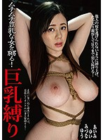 巨乳縛りムチムチ豊乳な女を嬲る!【kusr-047】