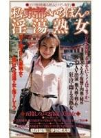 私は京都でいちばんの淫蕩熟女 ダウンロード