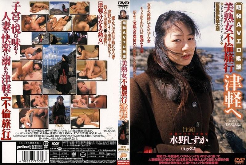 熟女、水野しずか出演の不倫無料動画像。昭和AVエロ歌謡 美熟女不倫旅行 津軽へ 水野しずか