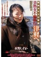 昭和AVエロ歌謡 美熟女不倫旅行 津軽へ 水野しずか