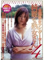 (57mashr15)[MASHR-015] 全国熟女ナビゲーター 綺麗な熟女さん 4 ダウンロード