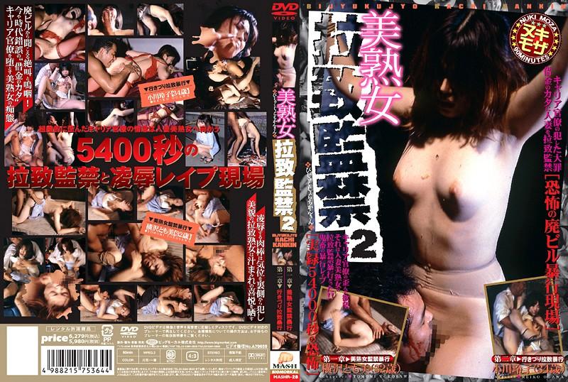 熟女、小川怜子出演のレイプ無料動画像。美熟女 拉致監禁 2