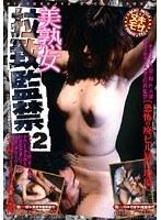 「美熟女 拉致監禁2」のパッケージ画像