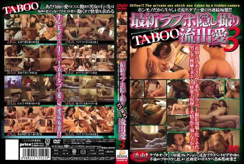 ラブホにて、素人の不倫無料熟女動画像。最新ラブホ隠し撮りTABOO(タブー) 流出愛 3