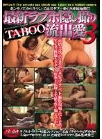 最新ラブホ隠し撮りTABOO(タブー) 流出愛 3 ダウンロード
