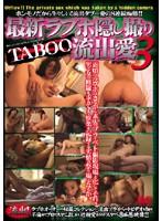 (57mashr42r)[MASHR-042] 最新ラブホ隠し撮りTABOO(タブー) 流出愛 3 ダウンロード