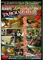 最新ラブホ隠し撮りTABOO(タブー) 流出愛 4