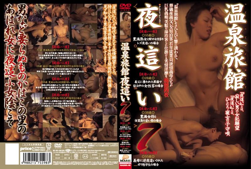 旅館にて、浴衣の女将の無料熟女動画像。温泉旅館 夜這い 7
