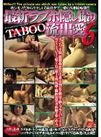 最新ラブホ隠し撮りTABOO(タブー) 流出愛 6 ダウンロード