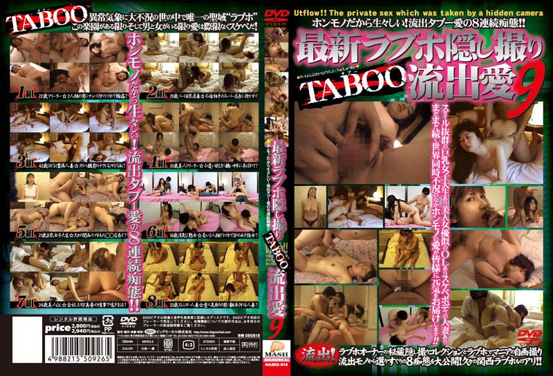ラブホにて、フリーターの美人の不倫無料熟女動画像。最新ラブホ隠し撮りTABOO(タブー) 流出愛 9
