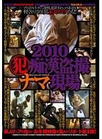 「2010(犯)痴漢盗撮ナマ現場」のパッケージ画像