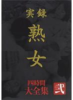 「実録 熟女 大全集 四時間 弐」のパッケージ画像