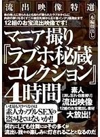 流出映像特選 マニア撮り『ラブホ秘蔵コレクション』4時間
