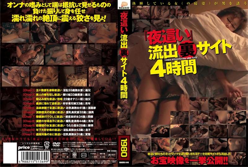 美尻の同僚のオナニー無料熟女動画像。『夜這い』流出(裏)サイト4時間