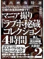 流出映像特選 マニア撮り『ラブホ秘蔵コレクション』4時間 2